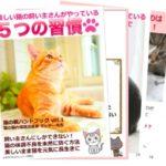「猫の親ハンドブック」美しい猫を飼っている飼い主さんがやっている5つの習慣