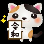猫と一緒に令和を祝うイベント開催します!