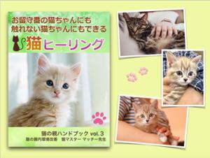 猫のための無料電子書籍 「猫ヒーリング」